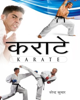 Karate (Hardcover) price comparison at Flipkart, Amazon, Crossword, Uread, Bookadda, Landmark, Homeshop18