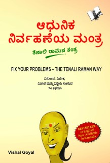 Fix Your Problem - The Tenali Raman Way price comparison at Flipkart, Amazon, Crossword, Uread, Bookadda, Landmark, Homeshop18