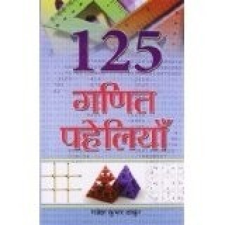 125 GANIT PAHELIYAN price comparison at Flipkart, Amazon, Crossword, Uread, Bookadda, Landmark, Homeshop18