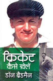 Cricket Kaise Khalein (SC) price comparison at Flipkart, Amazon, Crossword, Uread, Bookadda, Landmark, Homeshop18