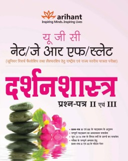UGC NET/JRF/SLET Darshanshastra Paper II & III 2nd  Edition price comparison at Flipkart, Amazon, Crossword, Uread, Bookadda, Landmark, Homeshop18