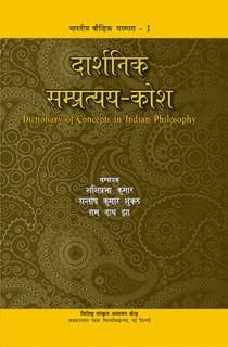 Darshnik Sampratyaya - Kosha price comparison at Flipkart, Amazon, Crossword, Uread, Bookadda, Landmark, Homeshop18