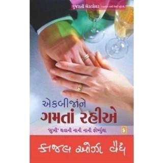 Ek Bija Ne Gamta Rahiye price comparison at Flipkart, Amazon, Crossword, Uread, Bookadda, Landmark, Homeshop18