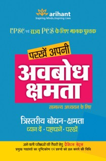 Parkhein Apni Avbodh Shamta : Samanya Adhyayan ke Liye 1st Edition price comparison at Flipkart, Amazon, Crossword, Uread, Bookadda, Landmark, Homeshop18