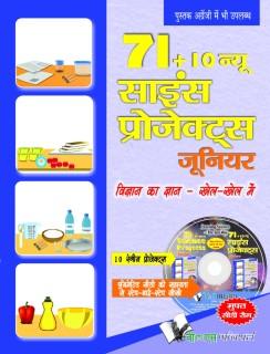 71+10 New Science Projects Junior (With CD) price comparison at Flipkart, Amazon, Crossword, Uread, Bookadda, Landmark, Homeshop18