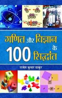 Ganit Aur Vigyan Ke 100 Siddhant price comparison at Flipkart, Amazon, Crossword, Uread, Bookadda, Landmark, Homeshop18