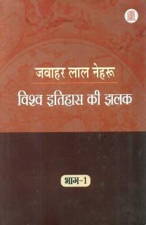 Vishwa Itihas Ki Jhalak (Part-I) price comparison at Flipkart, Amazon, Crossword, Uread, Bookadda, Landmark, Homeshop18