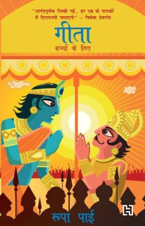 Gita - For Children price comparison at Flipkart, Amazon, Crossword, Uread, Bookadda, Landmark, Homeshop18