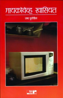 Microwave Khasiyat price comparison at Flipkart, Amazon, Crossword, Uread, Bookadda, Landmark, Homeshop18