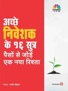 Ache Niveshak Ke 16 Sutra (16 Personal Finance Principle That Every Investor Should Know) price comparison at Flipkart, Amazon, Crossword, Uread, Bookadda, Landmark, Homeshop18