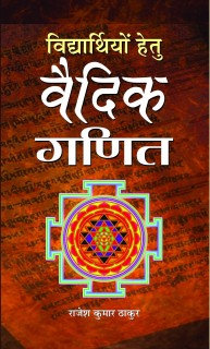 VIDYARTHIYON HETU VAIDIK GANIT price comparison at Flipkart, Amazon, Crossword, Uread, Bookadda, Landmark, Homeshop18