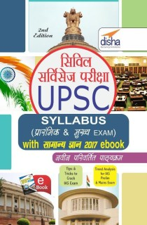 UPSC Syllabus for Prarambhik & Mukhya Exam with Samanya Gyan 2017 ebook (Hindi 2nd Edition) price comparison at Flipkart, Amazon, Crossword, Uread, Bookadda, Landmark, Homeshop18