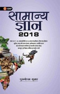 General Knowledge 2018 (Hindi) price comparison at Flipkart, Amazon, Crossword, Uread, Bookadda, Landmark, Homeshop18