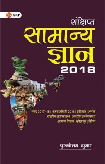 Concise General Knowledge 2018 (Hindi) price comparison at Flipkart, Amazon, Crossword, Uread, Bookadda, Landmark, Homeshop18