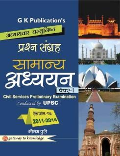 UPSC - Prashn Sangrah Samanya Adhyaan Paper - 1 : Hal Prashn - Patra 2011 - 2014 6th  Edition price comparison at Flipkart, Amazon, Crossword, Uread, Bookadda, Landmark, Homeshop18