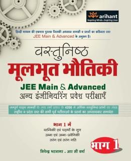 Vastunisth Moolbhoot Bhoutiki - JEE Main & Advanced (Bhaag 1) 5th  Edition price comparison at Flipkart, Amazon, Crossword, Uread, Bookadda, Landmark, Homeshop18
