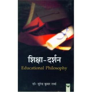 Shiksha Darshan:Educational Philosophy price comparison at Flipkart, Amazon, Crossword, Uread, Bookadda, Landmark, Homeshop18