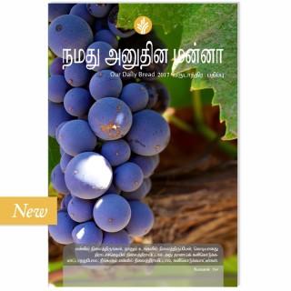 Our Daily Bread 2017 Annual Edition - Tamil price comparison at Flipkart, Amazon, Crossword, Uread, Bookadda, Landmark, Homeshop18