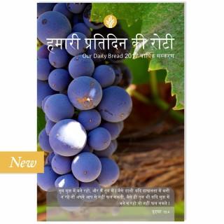 Our Daily Bread 2017 Annual Edition - Hindi price comparison at Flipkart, Amazon, Crossword, Uread, Bookadda, Landmark, Homeshop18