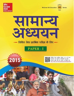 Samnaya Adhyan Paper-1 2015 1st  Edition price comparison at Flipkart, Amazon, Crossword, Uread, Bookadda, Landmark, Homeshop18