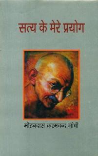 Satya ke mere prayog price comparison at Flipkart, Amazon, Crossword, Uread, Bookadda, Landmark, Homeshop18