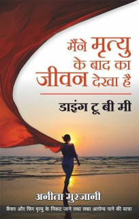 Maine Mrutyu Ke Baad Ka Jeevan Dekha Hai (Hindi Edition of Dying to Be Me: My Journey from Cancer, to Near Death, to True Healing) price comparison at Flipkart, Amazon, Crossword, Uread, Bookadda, Landmark, Homeshop18
