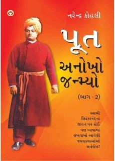 POOT ANOKHO JAAYO-2 PB GUJARATI price comparison at Flipkart, Amazon, Crossword, Uread, Bookadda, Landmark, Homeshop18