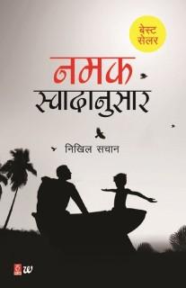 Namak Swadanusar price comparison at Flipkart, Amazon, Crossword, Uread, Bookadda, Landmark, Homeshop18