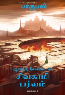 Sivagami Parvam Bahubali - Puthagam 1 : The Rise Of Sivagami Tamil price comparison at Flipkart, Amazon, Crossword, Uread, Bookadda, Landmark, Homeshop18