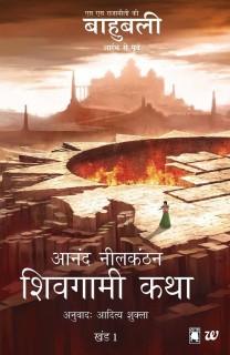 Sivagami Katha Bahubali - Khanda 1 : The Rise Of Sivagami Hindi price comparison at Flipkart, Amazon, Crossword, Uread, Bookadda, Landmark, Homeshop18