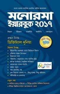 Manorama Yearbook 2017(Bengali) price comparison at Flipkart, Amazon, Crossword, Uread, Bookadda, Landmark, Homeshop18