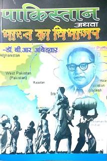 Pakistan Athva Bharat Ka Vibhajan Pakistan Or The Partition Of India (Hindi) price comparison at Flipkart, Amazon, Crossword, Uread, Bookadda, Landmark, Homeshop18