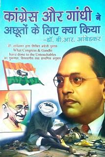 Congress Aur Gandhi Ne Achhuton Ke Liye Kya Kiya What Congress And Gandhi Have Done To Untouchable price comparison at Flipkart, Amazon, Crossword, Uread, Bookadda, Landmark, Homeshop18