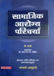 Park textbook of preventive and social medicine 23rd edition park 339 onwards fandeluxe Image collections