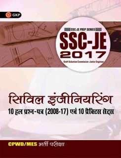 SSC - JE - Civil Engineering - Bharti Pariksha : 10 Hal Prashna - Patra (2008-2017) Evam 10 Practice Sets price comparison at Flipkart, Amazon, Crossword, Uread, Bookadda, Landmark, Homeshop18