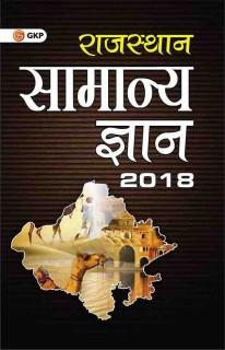 Rajasthan Saamanya Gyan 2018 price comparison at Flipkart, Amazon, Crossword, Uread, Bookadda, Landmark, Homeshop18