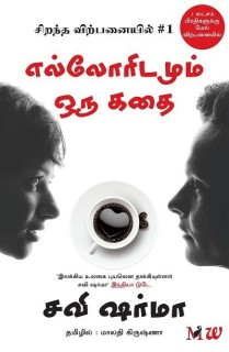 Elloridamum Oru Kadhai price comparison at Flipkart, Amazon, Crossword, Uread, Bookadda, Landmark, Homeshop18
