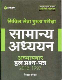 Civil Sewa Mukhya Pariksha Samanya Adhyyan Chapterwise Solved Question paper 2016-1997 price comparison at Flipkart, Amazon, Crossword, Uread, Bookadda, Landmark, Homeshop18