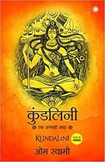 Kundalini: An Untold Story (Hindi) (Hindi) Paperback – 21 Aug 2017 price comparison at Flipkart, Amazon, Crossword, Uread, Bookadda, Landmark, Homeshop18