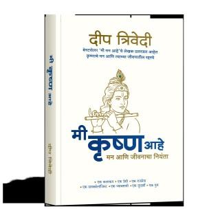 Mi Krushna Aahe price comparison at Flipkart, Amazon, Crossword, Uread, Bookadda, Landmark, Homeshop18