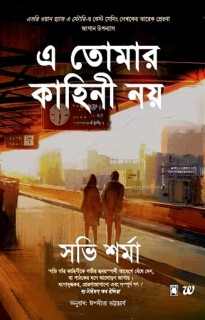E Tomar Kahini Noy : This is Not Your Story price comparison at Flipkart, Amazon, Crossword, Uread, Bookadda, Landmark, Homeshop18