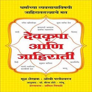 Devkrupa Ani Jahirati price comparison at Flipkart, Amazon, Crossword, Uread, Bookadda, Landmark, Homeshop18