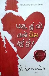 Pan Hu Tane Prem Karu Chhu (Gujarati) price comparison at Flipkart, Amazon, Crossword, Uread, Bookadda, Landmark, Homeshop18