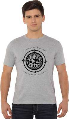 Tamil T Shirts - Buy Tamil T Shirts online at Best Prices in