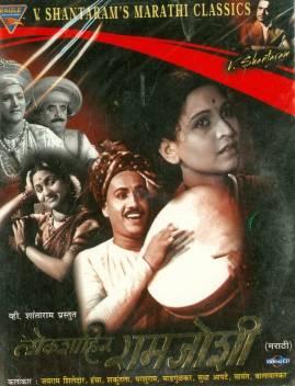 Lok Shahir Ram Joshi Price in India - Buy Lok Shahir Ram Joshi ...