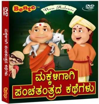 Panchatantra Story For Kids Kannada Price in India - Buy