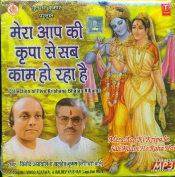 Mera Aap Ki Kripa Se Sab Kaam Ho Raha Hai Music Mp3 Price In India Buy Mera Aap Ki Kripa Se Sab Kaam Ho Raha Hai Music Mp3 Online At Flipkart Com