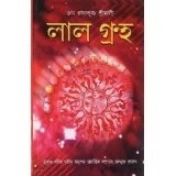 Lal Kitab Bengali-Bengali-Diamond Books-Paperback