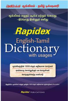 English - Tamil Dictionary with Usages