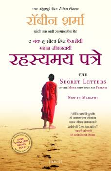 The Secret Letters Of The Monk Who Sold His Ferrari Buy The Secret Letters Of The Monk Who Sold His Ferrari By Robin Sharma At Low Price In India Flipkart Com